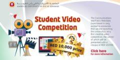 الجامعة الأمريكيّة في رأس الخيمة تُطلق مسابقة الفيديو